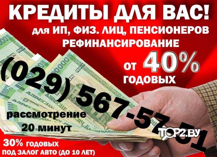 Кредиты без справок о доходах в бресте